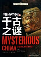 Mysterious Riddle of China for Thousands of Years (Chinese Edition)