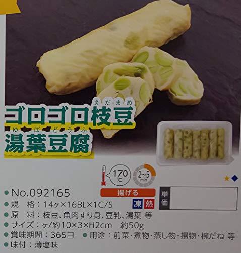 ゴロゴロ 枝豆 湯葉 豆腐 14個 冷凍 業務用 そうざい半製品
