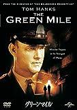 グリーンマイル[DVD]