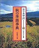 俳句・季語入門〈3〉秋の季語事典