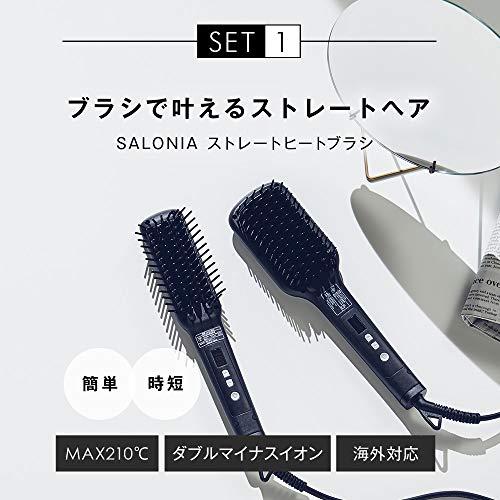 SALONIAサロニアツヤキープセット(ストレートヒートブラシスリムタイプ黒&スタイリングミルク120mL)