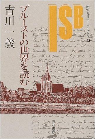 プルーストの世界を読む (岩波セミナーブックス 92)