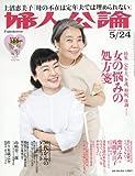 婦人公論 2016年 5/24 号 [雑誌]