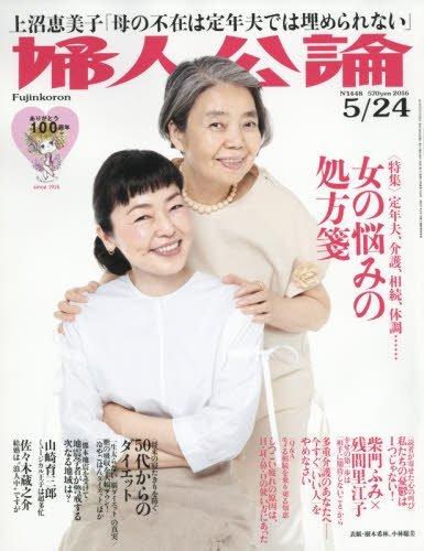 婦人公論 2016年 5/24 号 [雑誌]の詳細を見る