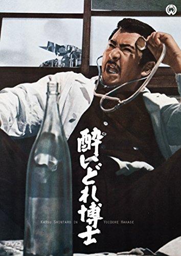酔いどれ博士 [DVD]
