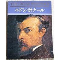 ルドン・ボナール―色彩の魔術師 (絵画の発見)