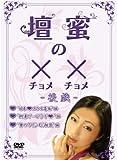 壇蜜の××(チョメチョメ) ―後戯―[DVD]