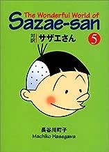 サザエさん―対訳 (5)【講談社英語文庫】