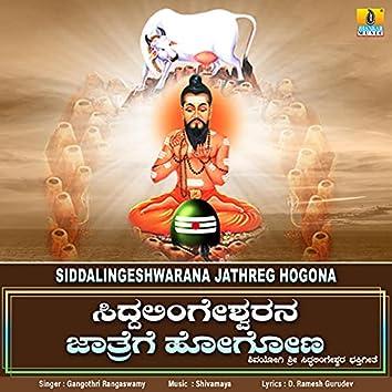 Siddalingeshwarana Jathreg Hogona - Single