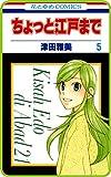 【プチララ】ちょっと江戸まで story24 (花とゆめコミックス)
