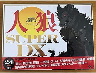 人狼 SUPER DX カードゲーム ジンロウ 推理 知育玩具 カード トランプ