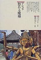 アシュラ―怒れる魔神 (仏教コミックス―ほとけさまの大宇宙)