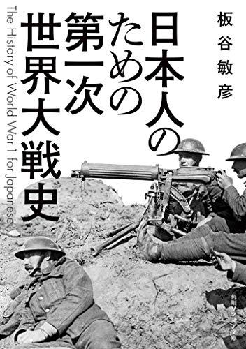 日本人のための第一次世界大戦史 (角川ソフィア文庫)の詳細を見る