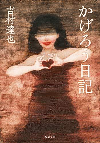 かげろう日記 (双葉文庫)