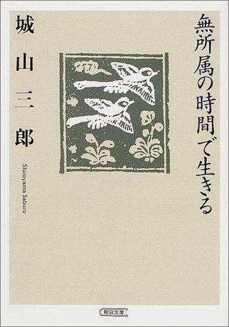 無所属の時間で生きる (朝日文庫)