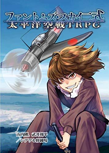 太平洋空戦TRPG ファントムズ・スカイ二式の詳細を見る