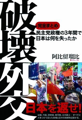 破壊外交-民主党政権の3年間で日本は何を失ったか-完全まとめの詳細を見る
