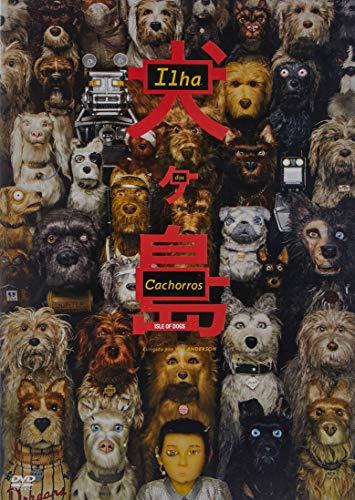 ILHA DE CACHORROS [DVD]