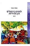 לנשים בירושלים אין גלגיליות (Hebrew Edition)