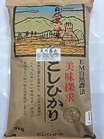令和元年産 新米自然農法米こしひかり「天の恵み」精米用玄米5kg
