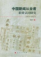 中国新闻从业者职业认同研究(1815-1927)