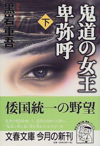 鬼道の女王 卑弥呼 下 (文春文庫)