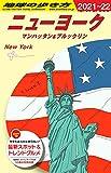 B06 地球の歩き方 ニューヨーク マンハッタン&ブルックリン 2021~2022 (地球の歩き方B 北米・中米・南米)