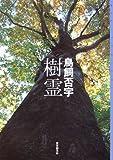 樹霊 (ミステリ・フロンティア)