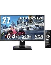 I-O DATA ゲーミングモニター 27インチ(240Hz) GigaCrysta FPS向き 0.4ms FreeSync TN HDR HDMI×2 DP リモコン付 高さ調整 EX-LDGC271UTB