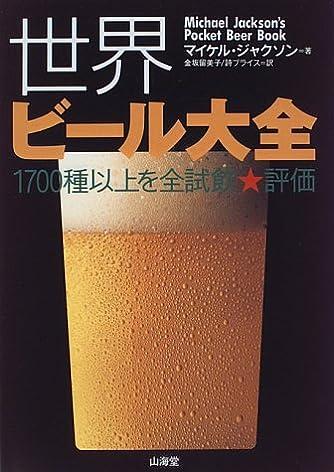 世界ビール大全―1700種以上を全試飲★評価