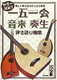 世界一簡単!!楽しく弾き語りができる楽器 一五一会・音来(ニライ)・奏生(かない) ...