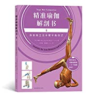 精准瑜伽解剖书4:身体倒立及手臂平衡体式