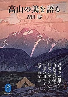 ヤマケイ文庫 高山の美を語る
