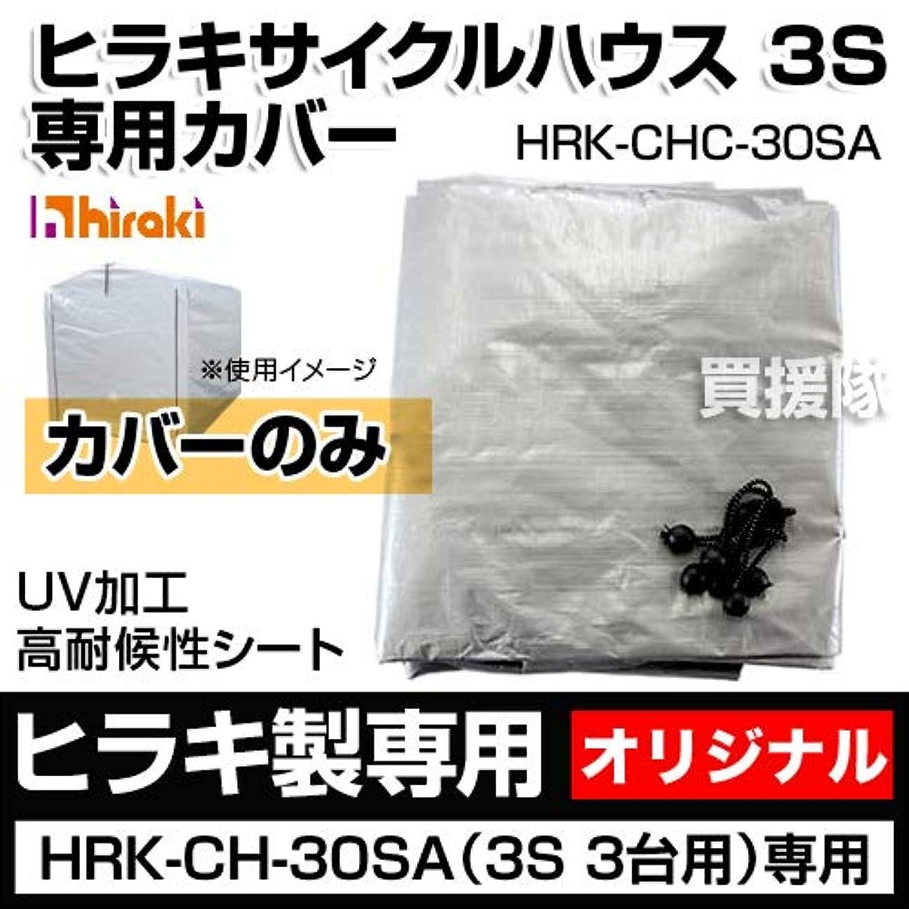 返済演劇富豪ヒラキ サイクルハウス3S リニューアル HRK-CH-30SA専用カバー HRK-CHC-30SA