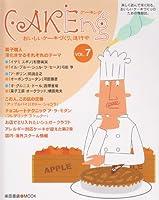 CAKEing―おいしいケーキづくり、進行中 (Vol.7) (柴田書店MOOK)