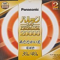 パナソニック 丸形蛍光灯(FCL) 30形+40形 2本入 電球色 パルックプレミア20000 FCL3040ELM2K