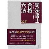 司法書士合格六法 2021