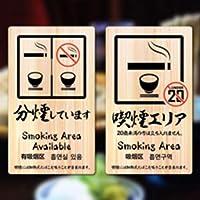 オンサプライ(On SUPPLY) 禁煙 分煙 受動喫煙防止対策 ステッカー 木目調 多言語対応 全面禁煙 OS-455 (OS-457 分煙エリア)
