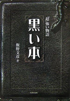 超 怖い物語 黒い本 (竹書房文庫 HO)