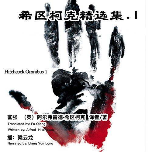 希区柯克精选集 1 - 希區考克精選集 1 [Hitchcock Omnibus 1] Titelbild