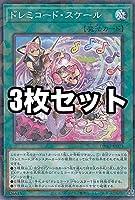 【3枚セット】遊戯王 DBAG-JP023 ドレミコード・スケール (日本語版 ノーマルパラレル) エンシェント・ガーディアンズ