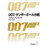 007/サンダーボール作戦 007シリーズ