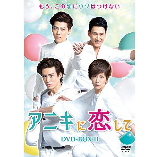 アニキに恋して DVD-BOX2