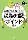 第4版/Q&A 経理担当者のための税務知識のポイント
