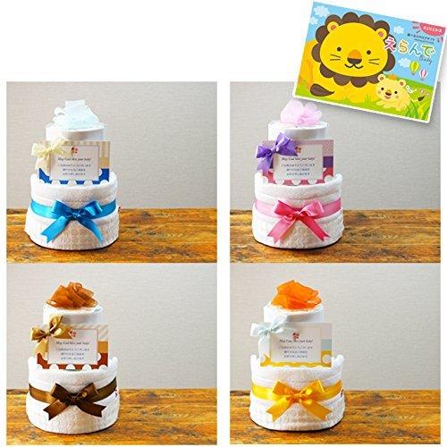 えらんで 出産祝い カタログギフト にこにこ 今治タオル おむつケーキ imabari towel ハーモニック Erande (ムーニーテープタイプLサイズ, ブラウン)