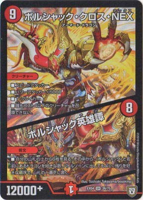 デュエルマスターズ/DMEX-04/26/SR/ボルシャック・クロス・NEX/ボルシャック英雄譚