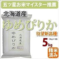 新米 北海道産 ゆめぴりか 5kg  五ツ星お米マイスターがいる店 戸塚正商店