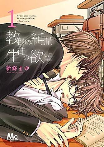 教師の純情 生徒の欲望 1 (マーガレットコミックス)