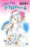いたいけなアフロディーテ (アフロディーテシリーズ) (クイーンズコミックス)