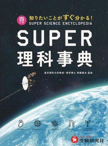 スーパー理科事典 四訂版: 知りたいことがすぐ分かる! - 齊藤隆夫